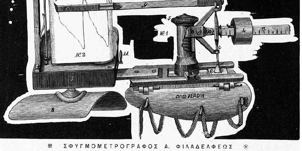 Das erste Pulsmessgerät stammt aus Patras, Griechenland: Anastasius Filadelfeus hat es Mitte des 19. Jahrhunderts entwickelt.
