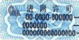 NAL Label: Certification Number (oberste Zeile), Model des Gerätes (mittlere Zeile) und 15stellige Produkt ID (unterste Zeile)