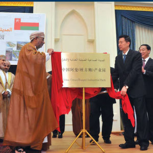 Chinese Investment in Oman Industrial City