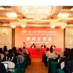 Scene of the 10th China CNC Machine Tool Fair press conference