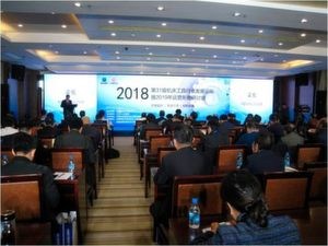 The 31st (2018) China Machine Tool Industry Development Forum