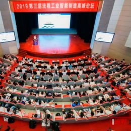 Chinese Process Industry Discusses Opportunities of Digitization