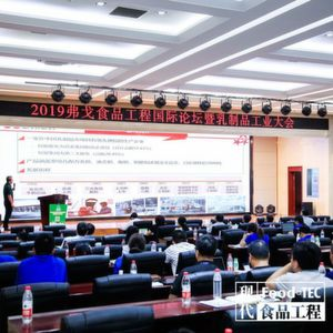 VFEIF 2019 was held successfully in at Junlebao Dairy Group in Shijiazhuang city, Hebei Province on August 28th, obtaining high recognition from the participants. The forum totally attracts more than 100 attendees.