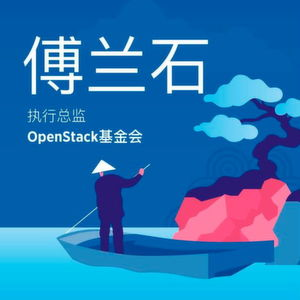 Trends vom OpenStack Summit in Shanghai